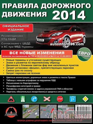pdd ukrainy 2014 urk avtocarnews