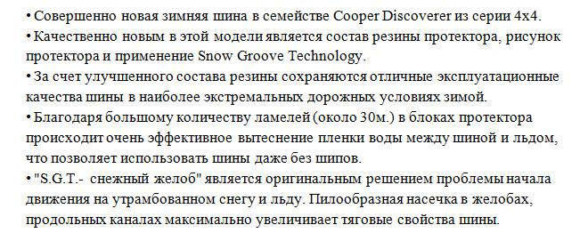 COOPER Discoverer M+S