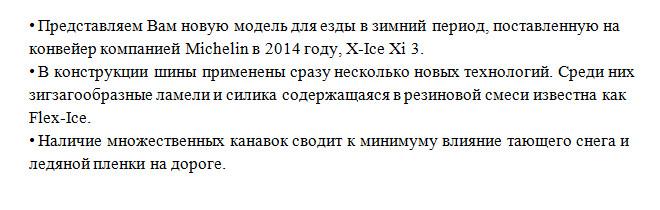 MICHELIN X-Ice 3.0