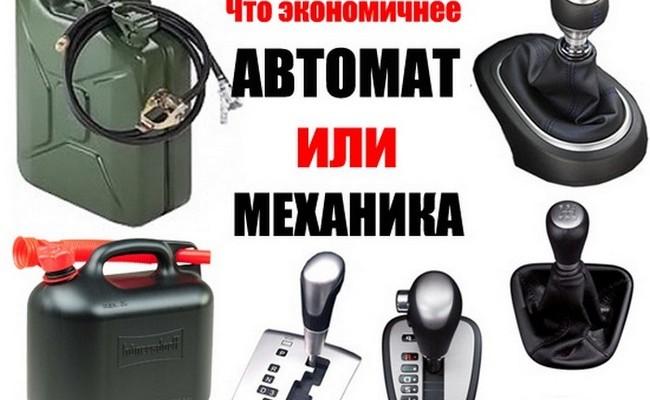 chto-luchshe-dlya-ekonomii-avtomat-ili-mexanika-03