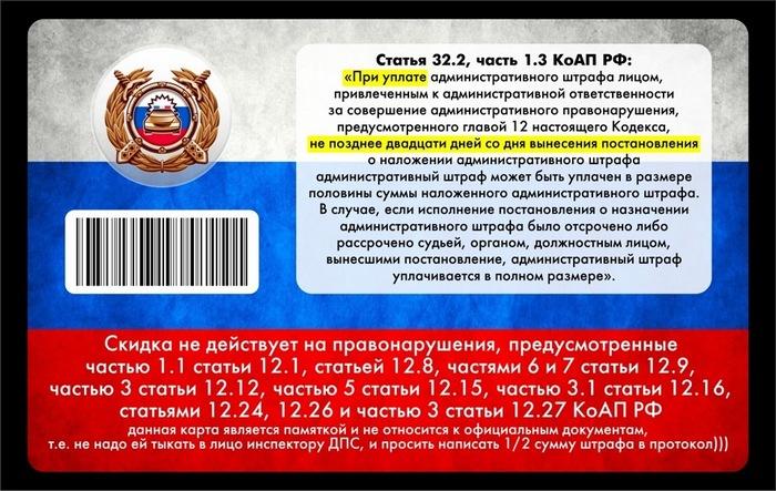 50-skidka-na-shtrafy-01