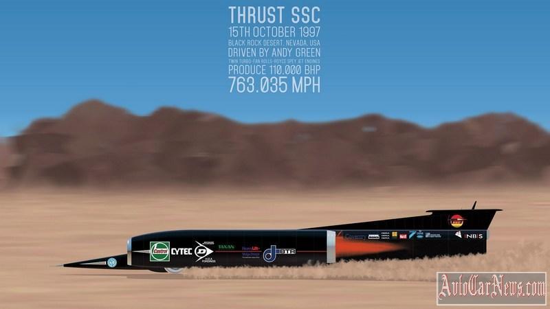 Самый быстрый не серийный автомобиль это Thrust SSC, иначе известный как Thrust Super Sonic Car. Это был первый автомобиль когда - либо преодолевшим звуковой барьер и может доходить до 763 миль в час.