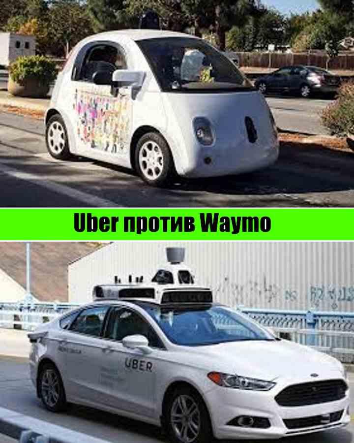 Uber to Waymo: Мы не используем ваши секреты лазерного луча для автопилота