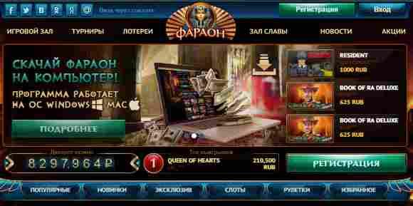 kazino-faraon-bonus-200-rubley