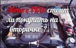 Стоит ли покупать б/у авто с уже установленным ГБО. Взвешиваем ЗА и ПРОТИВ