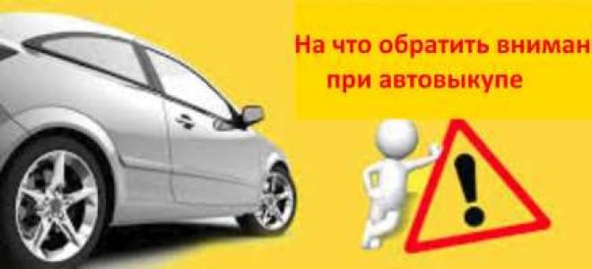 На что обратить внимание при автовыкупе?