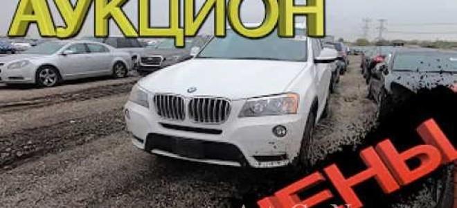 Преимущества покупки авто с американских аукционов