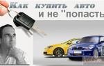 Аферы с машинами – как избежать обмана, покупая автомобиль