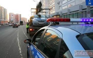 Новые правила эвакуации автомобилей вступили в силу
