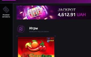 Игры на деньги в Izijoy
