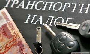 В России все же могут отменить транспортный налог