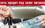 Как получить кредит под залог транспортного средства на выгодных условиях