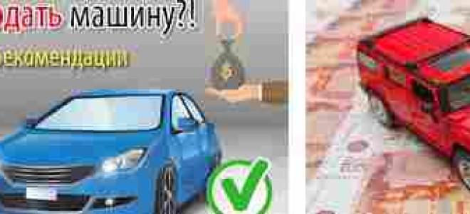 Как продать дорогой автомобиль с максимальной выгодой