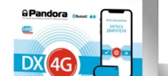 Pandora DX-4G новое решение старых проблем,