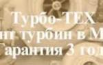 Ремонт турбин для авто в Москве