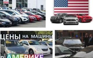 Автомобильные аукционы США и Канады – а зачем