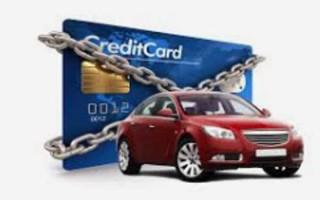 Как быстро продать кредитное авто