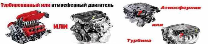 Турбированный атмосферный двигатель