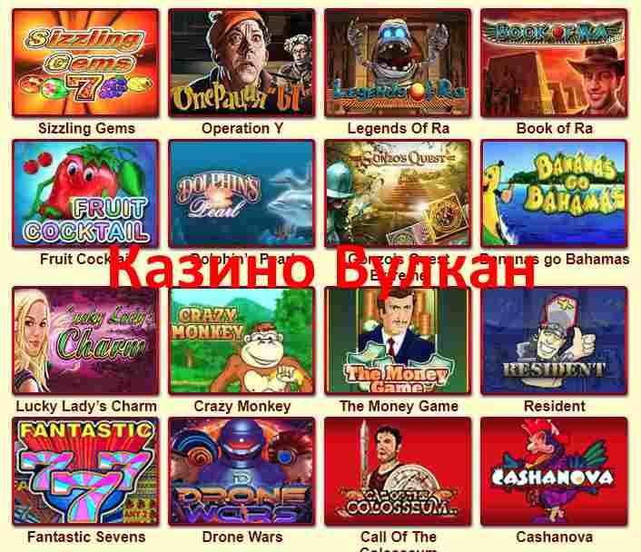 Акции казино онлайн