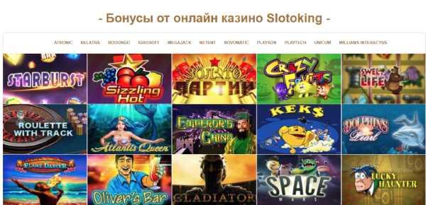 Бонусы от казино онлайн Slotoking