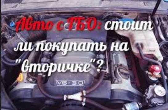 Стоит ли покупать б/у авто с уже установленным ГБО