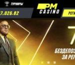 Любишь азарт, заходи ПМ Казино