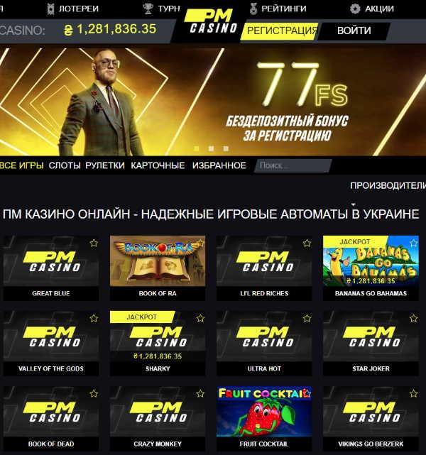PM Casino – открыто для всех
