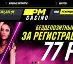 ПМ Казино – иди навстречу с удачей