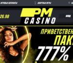 ПМ Казино – доступный джек пот