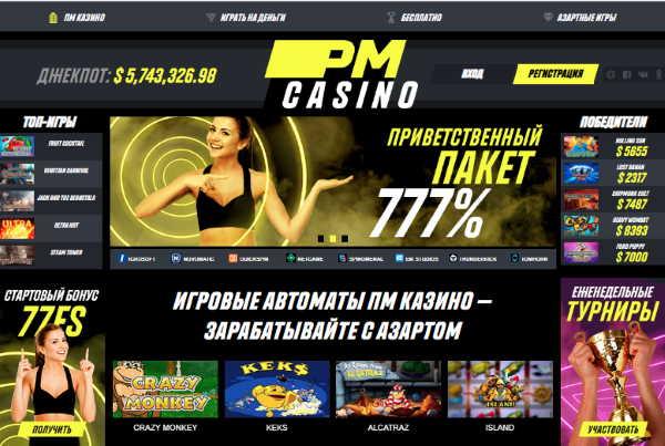ПМ Казино – только лучшие видеослоты