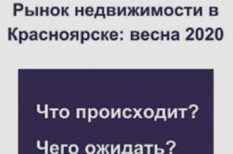 Что ждать от рынка недвижимости в Красноярске