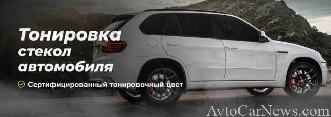 Тонирование автомобиля - для чего тонируют окна